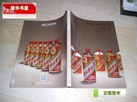 北京保利2013春季拍卖会 中国白酒    W1