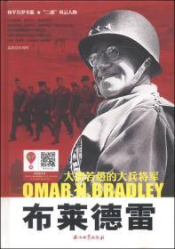 布莱德雷-大智若愚的大兵将军