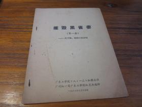 广东文革时期批判材料:《摧毁黑省委(第一集)——关于陶、赵的三反材料》