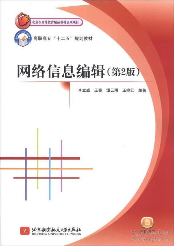 9787512406872网络信息编辑(第2版)