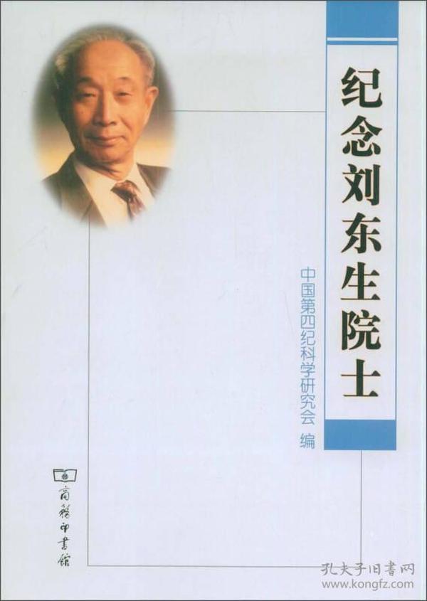 纪念刘东生院士