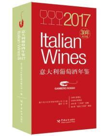 意大利葡萄酒年鉴:2017
