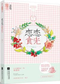 恋恋食光(长篇小说)