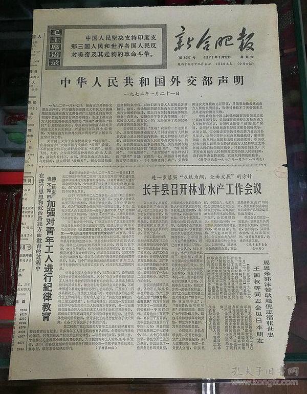 新合肥报1972年9