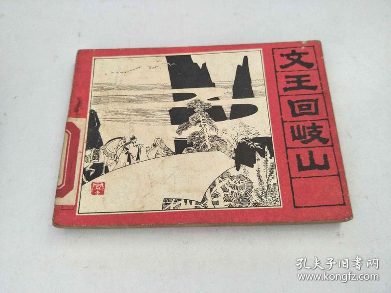 55连环画 文王回岐山