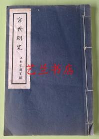线装书:宫世研究(全一册,周易研究,上海医界名士徐悲鸿挚友江都宋国宾著1943年刊)