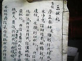 (民国手抄本)《司空庙三献礼》
