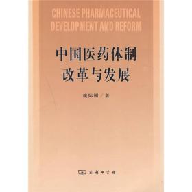 中国医药体制改革与发展