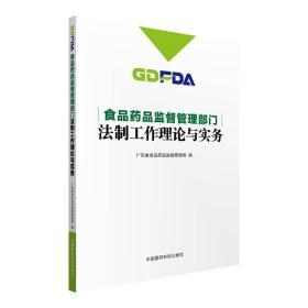 食品药品监督管理部门法制工作理论与实务