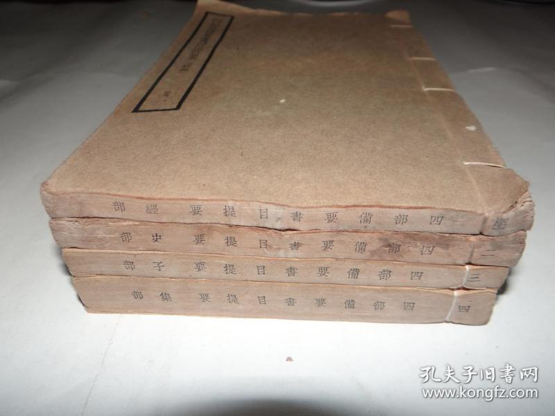 1936年,中华书局聚珍仿宋版排印出版《四部备要书目提要》,四卷四厚册全