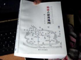 福建古建筑地图          3T