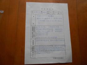 吴待秋之子、吴门画派研究会会长:吴养木 (1921—2009)手稿一件