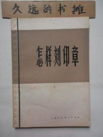 怎样刻印章(修订本)(工农兵美术技法丛书)