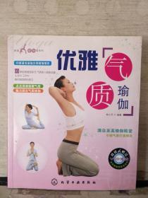 优雅气质瑜伽(附光盘)