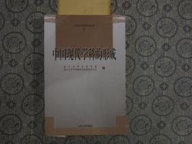 中国现代学科的形成