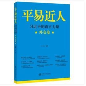 新书现货:《平易近人:习近平的语言力量》(外交卷)苏格 上海交通大学出版社