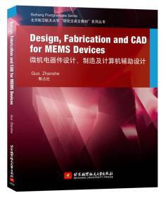 """微机电器件设计、制造及计算机辅助设计(北京航空航天""""研究生英文教材""""系列丛书)"""