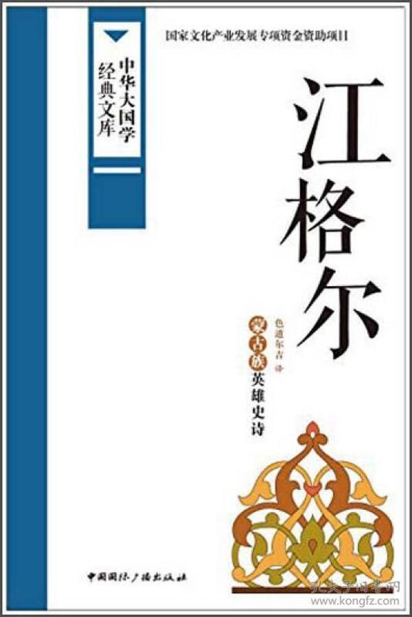 9787507838503江格尔:蒙古族英雄史诗
