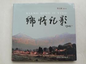 乡情记影(一个县委书记镜头中的和顺乡土民情)