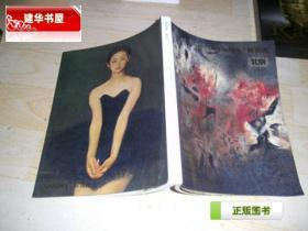 Sothebys苏富比2013 北京 现当代中国艺术  W1