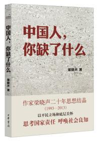中國人,你缺了什么 專著 梁曉聲著 zhong guo ren , ni que le shen me
