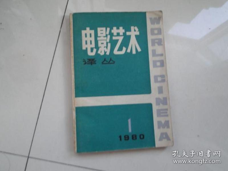 电影艺术译丛 1980年 创刊号,无勾抹,品佳