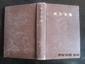列宁全集第一卷1893----1894年