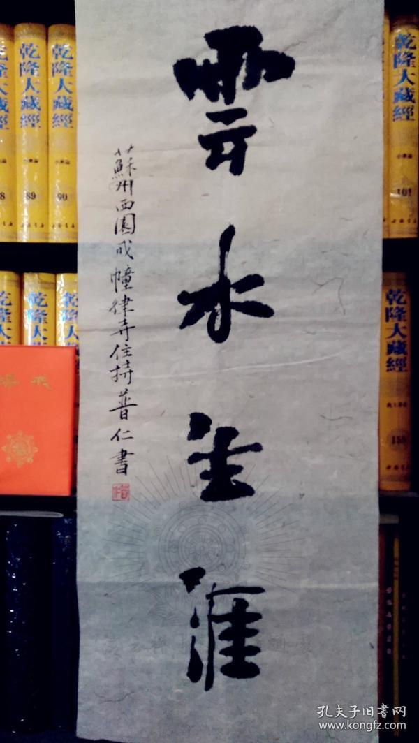 【保真】江苏省佛协会长普仁大和尚西园戒幢律寺方丈普仁法师书法『云水生涯』Chinese famous monk calligraphy