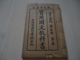 民国北京教育图书社编纂教科书《实用国文教科书》*第二册
