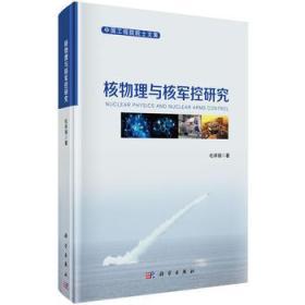 核物理与核军控研究