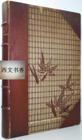 1922年伦敦出版 《日本彩色版画图考》大量彩色与黑白插图,精装