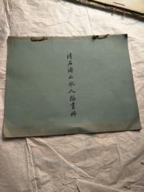 五十年代珂罗版   清石涛山水人物画册