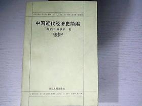 中国近代经济史简编