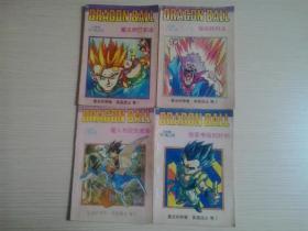 七龙珠:最后的骄傲 高级战士卷 1、2、3、5(4册合售)