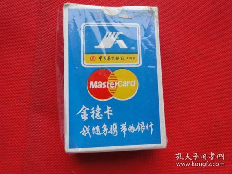 中国农业银行-金惠卡扑克,未开封