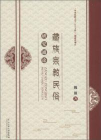 藏族宗教民俗研究通论