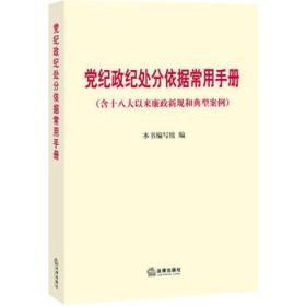 党纪政纪处分依据常用手册