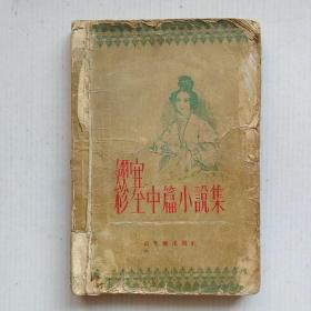 《缪塞中篇小说集》57年 一版一印 插图本