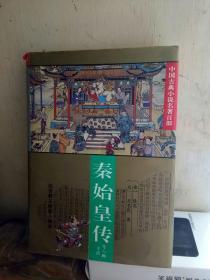 秦始皇传等六种平话:中国古典小说名著百部