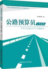 公路工程关键岗位管理人员上岗指南丛书:公路预算员上岗指南·不可不知的500个关键细节