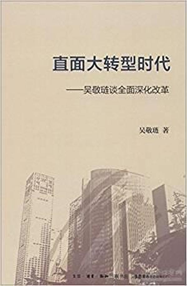 直面大转型时代:吴敬琏谈全面深化改革