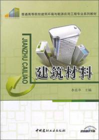 正版库存 建筑材料/普通高等院校建筑环境与能源应用工程专业系列教材