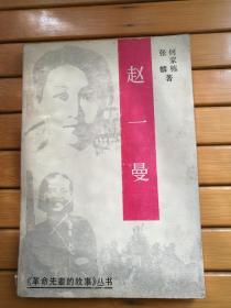 赵一曼(《革命先辈的故事》丛书 第一辑)