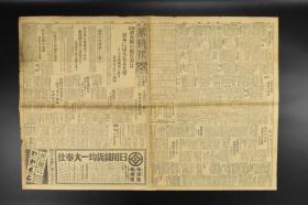 侵华史料《万朝报》报纸1张 1932年9月4日 国际调查团对中日问题报告书 日本失望 伪满洲国独立 满洲国孔子祭 奉天站内火车着火 1932年美国的洛杉矶等