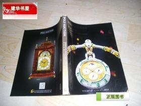 2013北京保利春季拍卖会:童珍似宝--名贵腕表与西洋古董座钟  W1