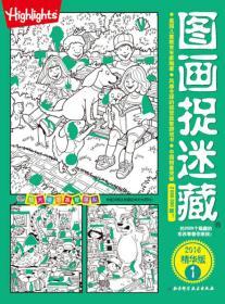图画捉迷藏·2016精华版1