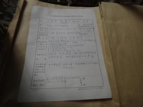 著名历史学家、 复旦大学教授 章巽(1914-1994) 手札1页