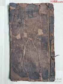 709大珍品、元代黄麻纸精刻【孝经】一册全。大字如钱、大黑口、尺寸22x12.5cm此书孤品