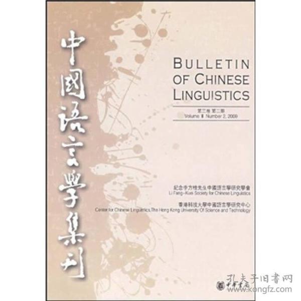 中国语言学集刊第三卷 第二期