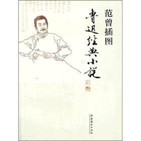 范曾插图鲁迅经典小说